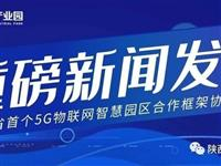 陕西省首个5G物联网智慧园区合作框架协议签约