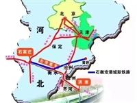 ?途經泊(bo)頭的石衡(heng)滄港城際鐵路今年開工(gong)!2023年底前建成通車!