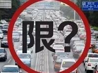 火(huo)速擴散!我市xin)獬chu)重污染天氣應急響應!非營運車輛繼(ji)續(xu)限行!