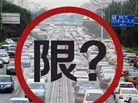 1月(yue)13日(ri)限行提示!泊(bo)頭市發布重要(yao)通知!