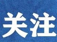 中疾控专家吴尊友:此次本土疫情源头很有可能从辽宁营口开始