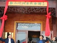 新青区举办郭小川林区纪念馆揭牌仪式