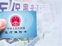 """@隆昌人,你的社保卡年底可以在""""云贵川藏渝""""地区直接看病买药了!"""
