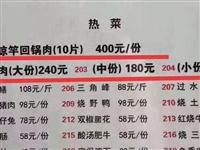 10片回锅肉400元?商家回应:精品肉58元一斤!你会吃吗?