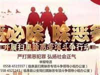 """临泉谁认识叫""""海燕""""、""""虎子""""、""""大傻""""……的,公安正在征集他们违法犯罪的线索!"""