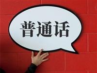 """@定南人,你的普通话是什么""""段位""""?5分钟自测,和小伙伴们比一比!"""
