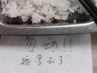 """""""勿动!!插管去了""""这是一条写在餐巾纸上的留言"""