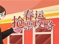 春运火车票明天开抢!攻略收好→