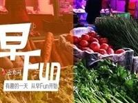 早fun|元旦春节两节将至 昆明地区蔬菜价格略涨!