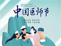 8.19中国医师节,向全体梅州医师致敬!