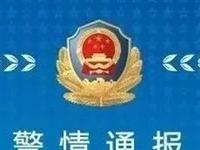 """警情通报-关于""""人贩子梅姨已流窜到兴宁"""""""""""