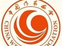 4位梅州籍作家加入中国作家协会