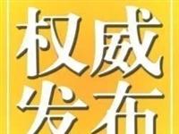 廣東省(sheng)委(wei)統戰(zhan)部原(yuan)副部長(chang)黃強(qiang)涉(she)嫌受賄被逮捕