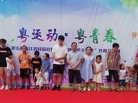 粤运动•粤青春|第五届梅江碧桂园社区运动会圆满落幕