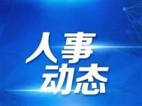 李水华出任广东省委政法委常务副书记一职