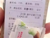 【投诉】睢县某些超市用糖代替零钱的做法,真的让人很不爽!
