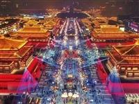 """世界的GAI!西安大唐不夜城入选首批""""全国示范步行街""""!"""