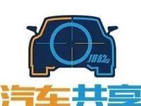 滨州第一批共享汽车来了!你去开了没有?我激动地小心脏已经蠢蠢欲动了……