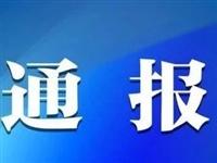 铜仁市通报3起违反中央八项规定精神典型问题!