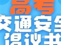 青州车主速看,重要倡议!请接力转发