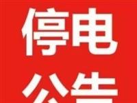 8月底,青州这些地方将按计划陆续临时停电!