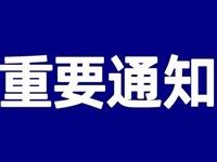 9月1日起,濰坊陸續恢復!
