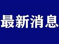 潍坊一地明天开始放寒假!市教育局下发重要通知!