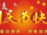 德江县教育局国庆节告学生家长书