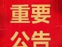 武安市人(ren)民政府(fu)關(guan)于禁止燃(ran)放煙花爆竹的通(tong)告