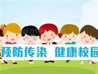 师生、家长请注意!来自合阳县教育局的一份温馨提示
