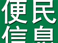 『便民信息』阿旗1月17日zhao)釁房屋租售(shou)/等各種信息!