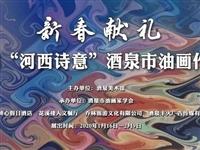 """先睹为快,第二届""""河西诗意""""酒泉市油画作品展作品展示(一)"""