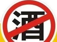 【肃州交警】7月18日—7月19日查处酒驾情况通报