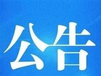 酒泉市公安局肃州分局关于依法处理查扣机动车的公告