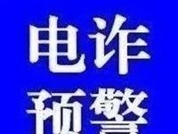 速看!甘肃公安发布最新电诈案件预警(第81期)