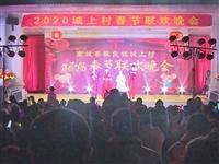 株良镇城上村村民自办春晚庆佳节