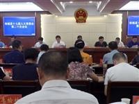 南城县十七届人大常委会第二十次会议召开