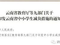 云南省出台了减负措施:一二年级不布置作业,三至六年级不超60分钟,镇雄家长你怎么看?