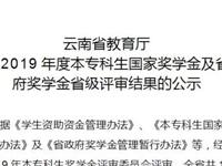 正在公示!云南这些本专科学生拟获国家级或省级奖学金,有镇雄同学吗?