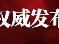 权威发布:镇雄常住人口134.97万,昭通所有区县第一名,占比26.51%。
