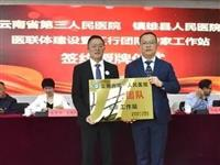 云南省第三人民医院与镇雄县人民医院携手共建医联体