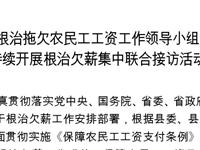 注意!镇雄县5局联合接访根治拖欠农民工工资(附:接访时间、地点)