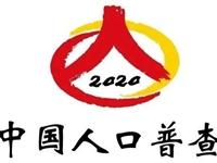 权威发布:镇雄县常住人口1349795人、其中城镇人口380958人,增加了113690 人!