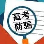 高考结束谨防常见8大骗局,镇雄的考生和家长千万要注意