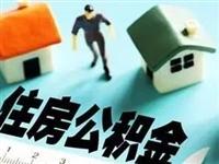 下月起你的住房公积金或将调整!