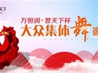 """""""万恒润·誉天下""""大众集体舞邀请赛""""最美舞蹈奖""""网络评选火热投票中"""