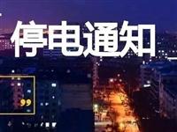 【停电通知】5月20日、21日枝江城区大面积停电,请各位市民相互转发