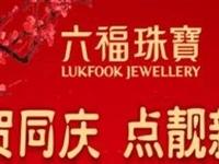 【六福珠宝】强势入住枝江,9元抢定黄金珠宝,一大波新年好礼正在来袭
