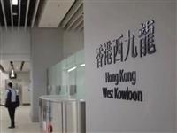 重庆直达香港高铁可提前取好往返票!改签、退票这样办理