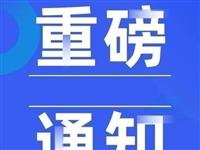 武都ji) 詼er)巡察組巡察武都ji)ㄔyuan)公(gong)告